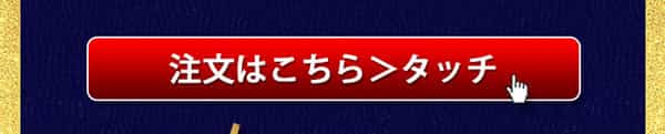 ケノンの注文ボタン